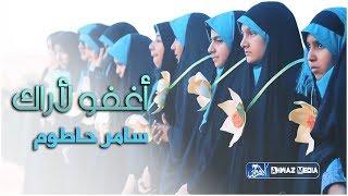 """تحميل اغاني حصرياً / انشودة لبنانية حزينة جداً في مدح الإمام المهدي(عج) """" أغفو لأراك """"   سامر حاطوم MP3"""
