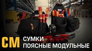 Clip-up waist bags