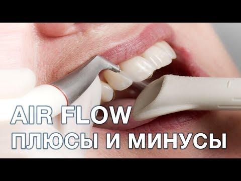 Что такое чистка зубов air flow? Плюсы и минусы данной чистки