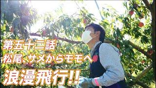 松尾アトム前派出所のりんご長者の旅 第52話