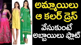 What? Girls can IMPRESS Boys if they WEAR This COLOUR DRESS | Tips on How to Attract Boys | VTube