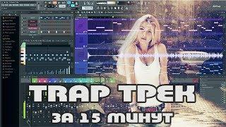 TRAP трек за 15 минут в FL Studio