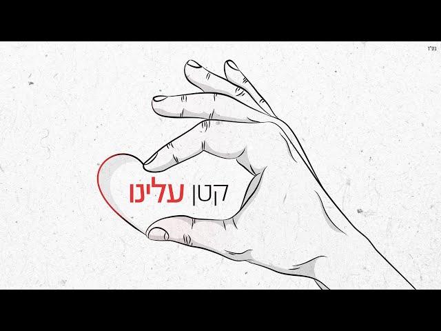 NEU: Katan Aleinu von Israel Allstars & Static & Ben El ((jetzt ansehen))