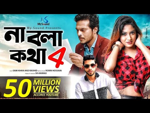 Download Na Bola Kotha 4 | Eleyas Hossain & Aurin | Musical Film | Bangla New Song 2017 HD Mp4 3GP Video and MP3