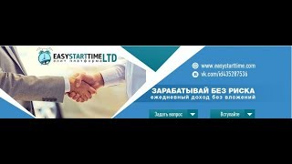 EasyStartTime LTD ПОЛУЧИ БОНУС 10$ И НАЧНИ РАБОТАТЬ!!!!