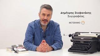 Δημήτρης Στεφανάκης