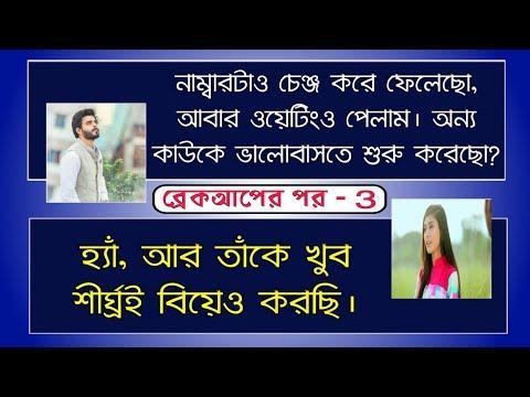 ব্রেকআপের পর - ৩   Conversation After Breakup - 3   A sad love story   Duet Voice Shayeri