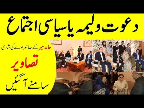 Bilawal Bhutto At Famous Anchor Hamid Mir Son Wedding - смотреть