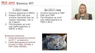 """Вебинар """"Новое в законодательстве 2017 года"""""""