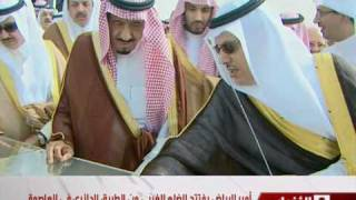 preview picture of video 'افتتاح مشروع الضلع الشمالي الغربي بالرياض'