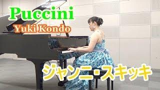 プッチーニ:ジャンニ・スキッキより「私のお父さん」ピアニスト近藤由貴/Puccini:GianniSchicchi