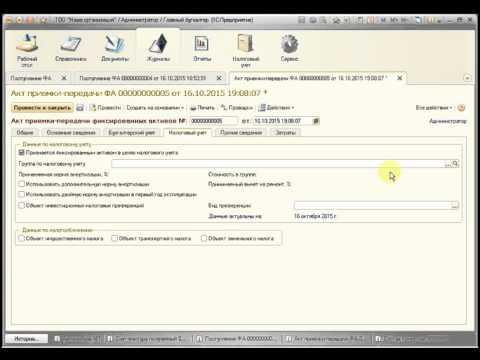 Акт приемки-передачи фиксированных активов 1С Управляемая Бухгалтерия для Казахстана