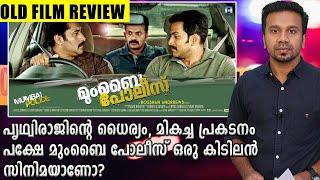 2013ൽ ഇറങ്ങിയ #MumbaiPolice | Old Movie Review | filmibeat Malayalam