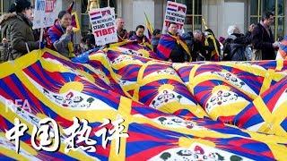 西藏抗暴与一国两制      贸易战是战还休?
