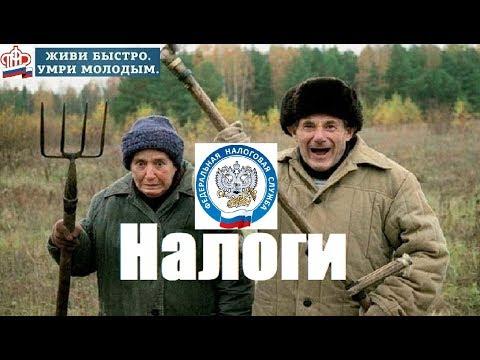 Налоговые Льготы Пенсионерам России