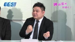 第03回前編 ネット選挙を裏で支えるIT部隊!【神谷宗幣が訊く!】