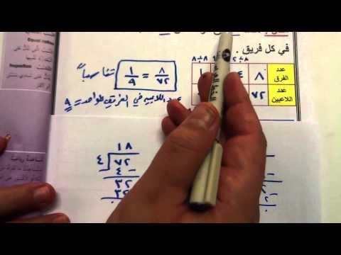 درس(٢٩-٢) انماط في جداول النسب
