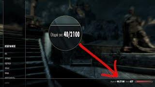 Как увеличить переносимый вес в Skyrim (командная строка)