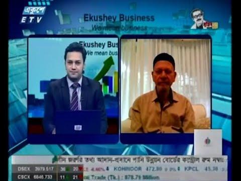 Ekushey Business || একুশে বিজনেস  || আলোচক: মো. রকিবুর রহমান- সাবেক প্রেসিডেন্ট, ঢাকা স্টক এক্সচেঞ্জ || Part 02 || 05 July 2020 || ETV Business