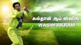 வாசிம் அக்ரமின் கதை   Story Of Wasim Akram   பிரபலங்களின் கதை   Episode 142