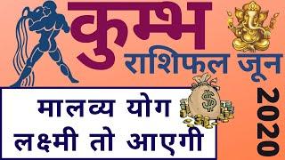 Kumbh Rashi Rashifal june 2020| Kumbh Lagna Masikfal| कुम्भ राशि राशिफल जून | कुम्भ लग्न मासिकफल जून