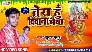 2020 Bhojpuri Bakati Song    तेरा हूँ दीवाना मैया Tera Hu Diwana Maiya - Suraj Madhur