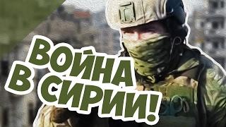 НОВАЯ Стратегия про Войну в Сирии! Сирия: Русская Буря!