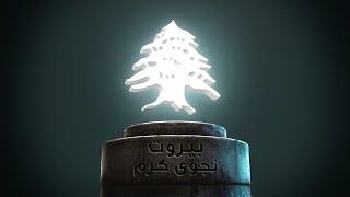 تحميل و مشاهدة نجوى كرم - بيروت | Najwa Karam - Beirut MP3