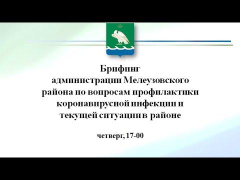 Брифинг Админинстрации Мелеузовского района по вопросам профилактики коронавирусной инфекции. 11.02.2021