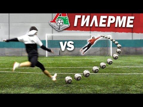Живой Футбол вс Гилерме (фк Локомотив). Перестрелка.