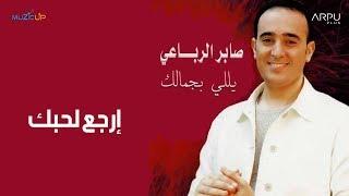 تحميل اغاني Saber Rebai - Erjaa Li Hobbak | صابر الرباعي - إرجع لحبك MP3