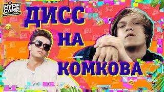 ДИСС НА КОМКОВА - ИГОРЬЯНГ // HYPE CAMP