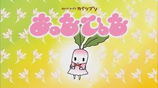 日野町の伝統野菜が主人公の歌「あのなひのな」【アミンチュソング】