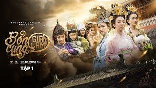 BỔN CUNG GIÁ LÂM TẬP 1 | Thu Trang, Trường Giang, Tiến Luật, Diệu Nhi, Sĩ Thanh, La Thành, Hoàng Phi