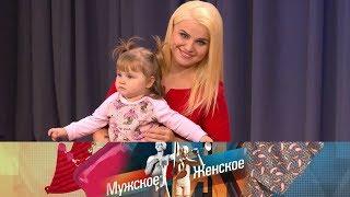 Мужское / Женское - Муж для матери-одиночки. Выпуск от 15.12.2017