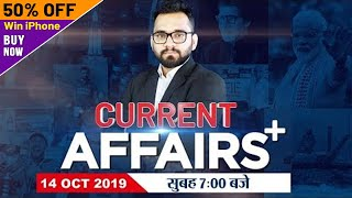 Current Affairs October 14, 2019 | Daily Current Affairs For All Competitive Exams