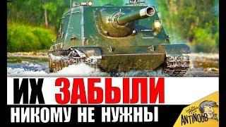 5 ТАНКОВ, НА КОТОРЫХ НИКТО НЕ ИГРАЕТ в World of Tanks (10лвл)