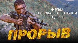ПРОРЫВ / Военный фильм. Боевик
