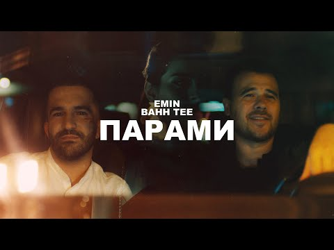 EMIN & Bahh Tee - Парами