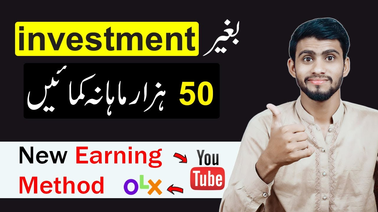 How to make money online in pakistan|Make money online without financial investment|Online Earning thumbnail