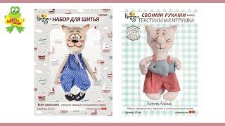 """Наборы для изготовления текстильной игрушки """"Котята"""" - тест-драйв"""