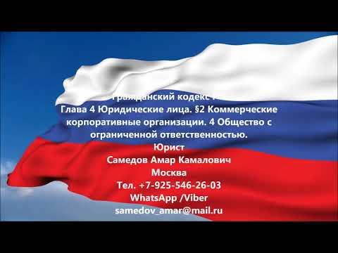 ГК РФ Глава 4 Юридические лица.  4 Общество с ограниченной ответственностью