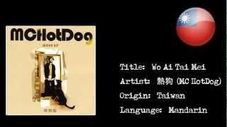 熱狗 (MC HotDog) - 我爱台妹 (Wo Ai Tai Mei) {HD}