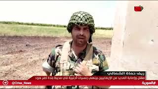 ريف حماة الشمالي- مقتل وإصابة إرهابيين بينهم جنسيات أجنبية في محيط بلدة كفر هود 20.06.2019