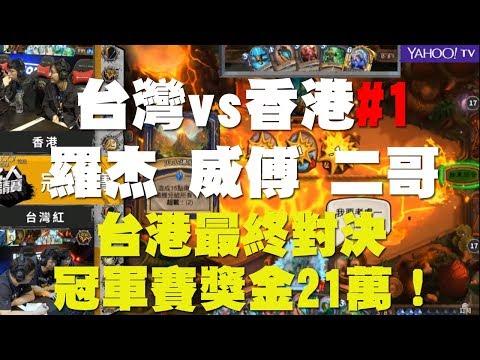 台灣 vs 香港冠軍戰Game1!!