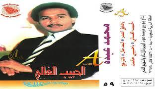 محمد عبده - يا حبيبي حكمت - ألبوم الحبيب الغالي ( 59 ) إصدارات صوت الجزيره - HD