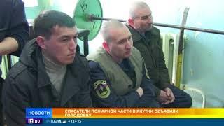 Cпасатели пожарной части в Якутии объявили голодовку