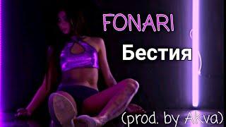 "FONARI   Бестия (prod. By Akva) | ""Новинка 2019"""