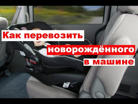 Как перевозить новорождённого в машине?