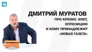 Кто владелец «Новой газеты», кто ее «крыша» и почему оппозиция неспособна объединиться?